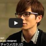 オリラジ藤森慎吾プロデュースのチャラメガネの性能とは?