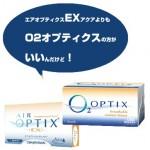 エアオプティクスEXアクアじゃなくて旧O2オプティクスが欲しい!